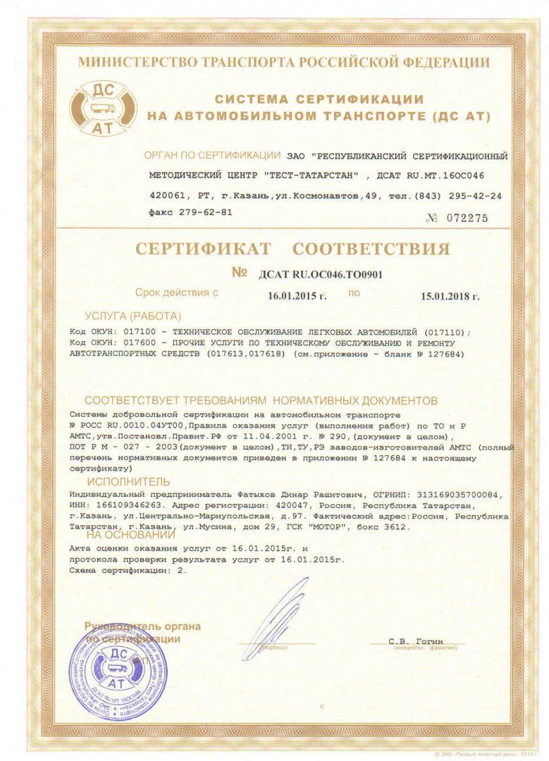 Cертификат соответствия, выданный Министерством Транспорта Российской Федерации
